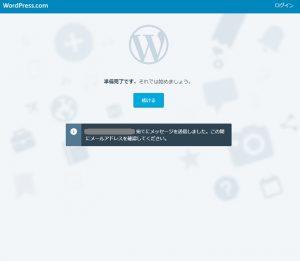 wordpress.comサインアップ完了