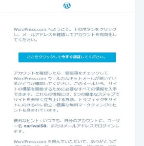 wordpress.com新規登録完了確認メール