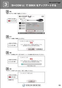 B+COM SB6Xアップデート