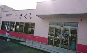 大井川港直営食堂さくら