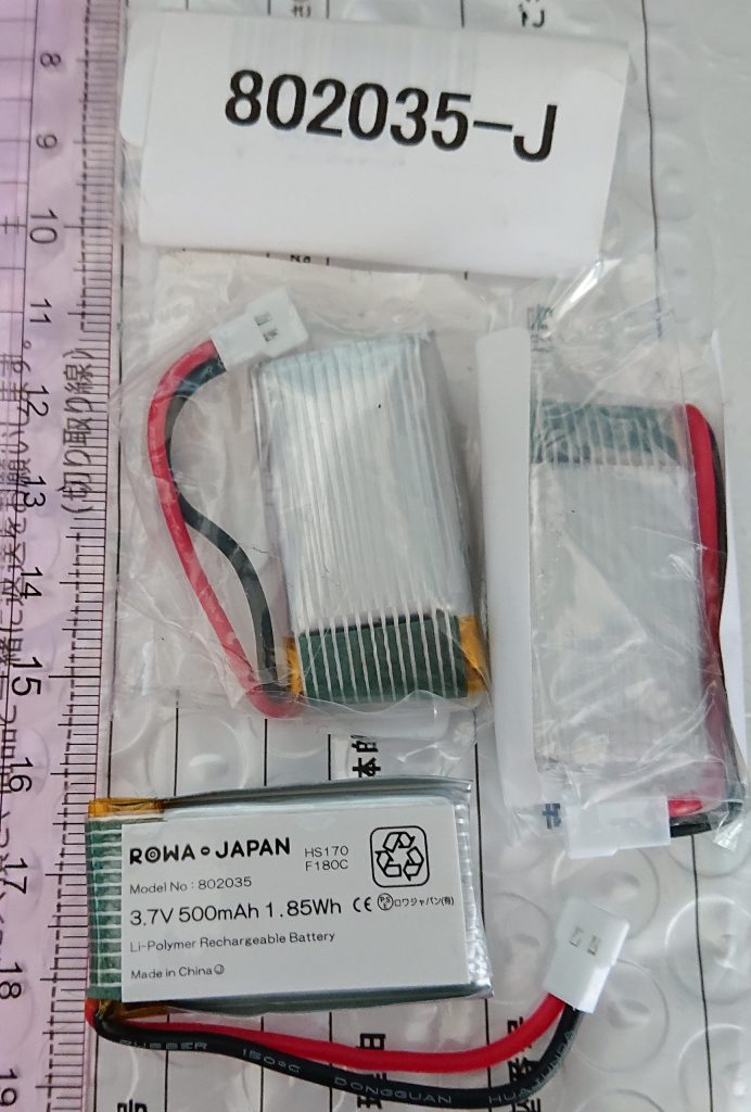 Amazon ロワジャパン_リポ電池