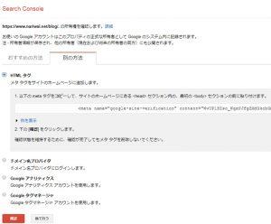 google search console別の方法