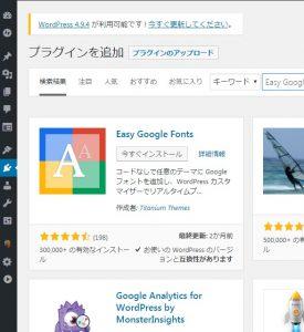 Easy Google Fontインストール