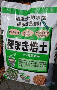 種まき培土