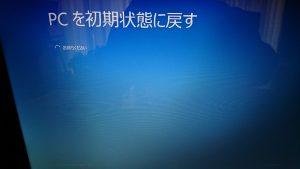 13_トラブルシューティング-PCを初期状態に戻す