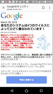 嘘Googleセキュリティ