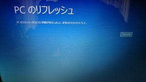 11_トラブルシューティング-PCのリフレッシュ4