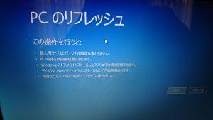 09_トラブルシューティング-PCのリフレッシュ2