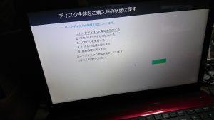 82BD立上げの解決ナビ-リカバリ