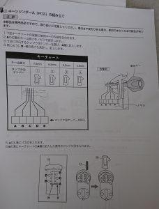 ユーロヤマハトップケース キーシリンダーA(ワンキータイプ)取説