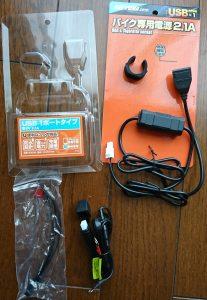 DAYTONA USB電源